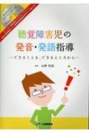 聴覚障害児の発音・発語指導 できることを、できるところから PCソフト・キョウ