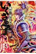 いくさの子 -織田三郎信長伝-10 ゼノンコミックス