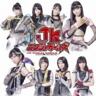 Butai[jk Ninja Girls]original Soundtrack