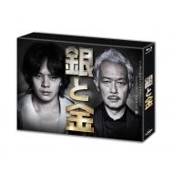 銀と金【Blu-ray BOX】
