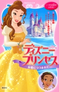 ディズニープリンセス 友情につつまれて 美女と野獣-すてきなプレゼント プリンセスと魔法のキス-ぬすまれた真珠 講談社KK文庫