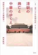 清朝の興亡と中華のゆくえ 朝鮮出兵から日露戦争へ 叢書東アジアの近現代史
