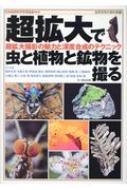 超拡大で虫と植物と鉱物を撮る 超拡大撮影の魅力と深度合成のテクニック 自然写真の教科書