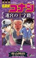 名探偵コナン 迷宮の十字路 1 少年サンデーコミックス