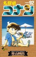 名探偵コナン 92 少年サンデーコミックス