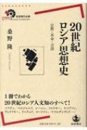 20世紀ロシア思想史 宗教・革命・言語 岩波現代全書