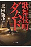 歌舞伎町ダムド 中公文庫