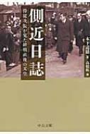 側近日誌 侍従次長が見た終戦直後の天皇 中公文庫