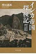 インカ帝国探検記 ある文化の滅亡の歴史 中公文庫