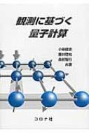 観測に基づく量子計算