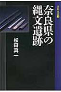 奈良県の縄文遺跡 青垣双書
