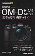 オリンパスOM-D E-M1 MarkII 基本&応用 今すぐ使えるかんたんmini