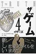ザ・ゲーム 4イヤーズ フェニックスシリーズ