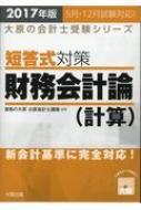 短答式対策 財務会計論 2017年版 大原の会計士受験シリーズ
