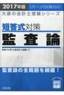 短答式対策 監査論 大原の会計士受験シリーズ