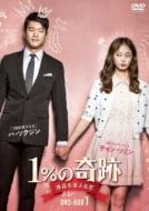 1%の奇跡 ~運命を変える恋~ディレクターズカット版 DVD-BOX2