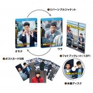 華麗なるリベンジ スペシャル・コレクターズ版