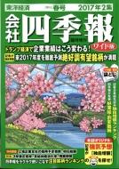 会社四季報 春号 ワイド版 2集 2017年 4月号