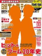 日経エンタテインメント! 2017年 4月号