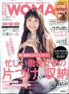 日経WOMAN (ウーマン)2017年 4月号