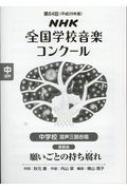 第84回(平成29年度)NHK全国学校音楽コンクール課題曲 中学校 混声三部合唱 いごとの持ち腐れ