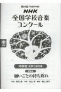 第84回(平成29年度)NHK全国学校音楽コンクール課題曲 中学校 女声三部合唱 いごとの持ち腐れ