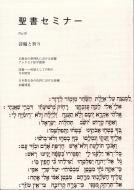 聖書セミナー講義録 No.19