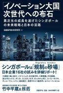 「イノベーション大国」次世代への布石 異次元の成長を遂げたシンガポールの未来戦略と日本の活路
