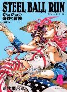 STEEL BALL RUN ジョジョの奇妙な冒険 Part7 4 集英社文庫コミック版
