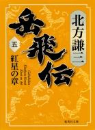 岳飛伝5 紅星の章 集英社文庫