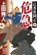 辻番奮闘記 危急 集英社文庫