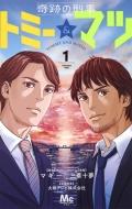 奇跡の刑事 トミー & マツ 1 マーガレットコミックス