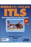 ITLS 第3版 救急救命スタッフのための