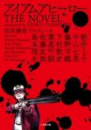 アイアムアヒーロー THE NOVEL 小学館文庫