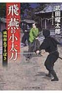 飛燕の小太刀誠四郎包丁さばき コスミック・時代文庫
