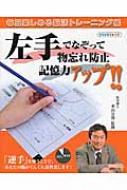 左手でなぞって物忘れ防止記憶力アップ!! 毎日楽しめる脳活トレーニング帳