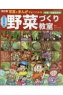 改訂版 よだひできの野菜づくり教室 ブティックムック