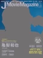 J Movie Magazine Vol.21 パーフェクト・メモワール