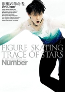 Sports Graphic Number PLUS FIGURE SKATING TRACE OF STARS フィギュアスケート 銀盤の革命者 2016-2017