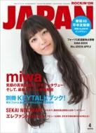 ROCKIN' ON JAPAN (ロッキング・オン・ジャパン)2017年 4月号