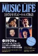 MUSIC LIFE 1970年代ビートルズ物語 シンコー・ミュージック・ムック