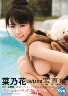 菜乃花 DVD付き写真集 マジなの AKITA DXシリーズ