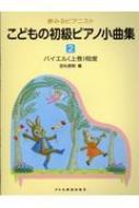 夢みるピアニスト こどもの初級ピアノ小曲集 2