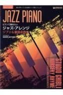 やさしきひける ピアノで弾きたい / ジャズ・アレンジ -ジブリ & 童謡名曲集-