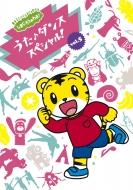 しまじろうのわお! うた♪ダンススペシャル! vol.5