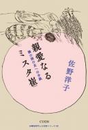 親愛なるミスタ崔 隣の国の友への手紙 日韓同時代人の対話シリーズ