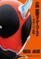 小説仮面ライダーゴースト〜未来への記憶〜講談社キャラクター文庫