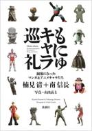 もにゅキャラ巡礼 銅像になったマンガ&アニメキャラたち