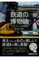 図説 鉄道の博物誌 ものづくり技術遺産