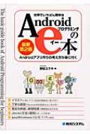 Androidのe本